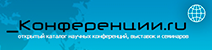 konferencii.ru